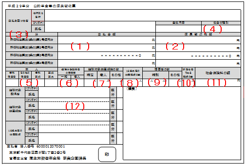 公的年金等の源泉徴収票(平成29年分)